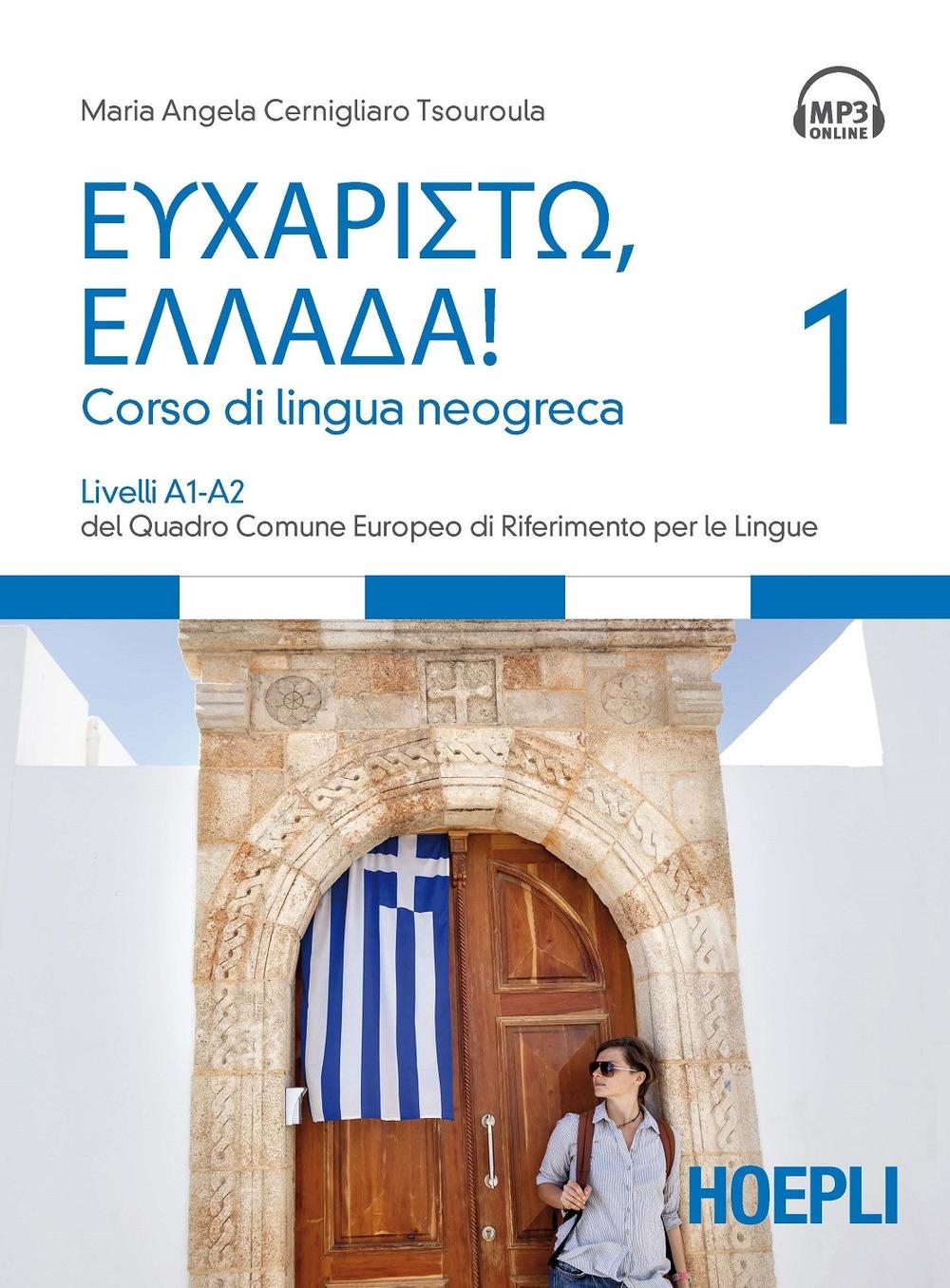 Eucharistò, Ellada! Corso di lingua neogreca. Vol. 1