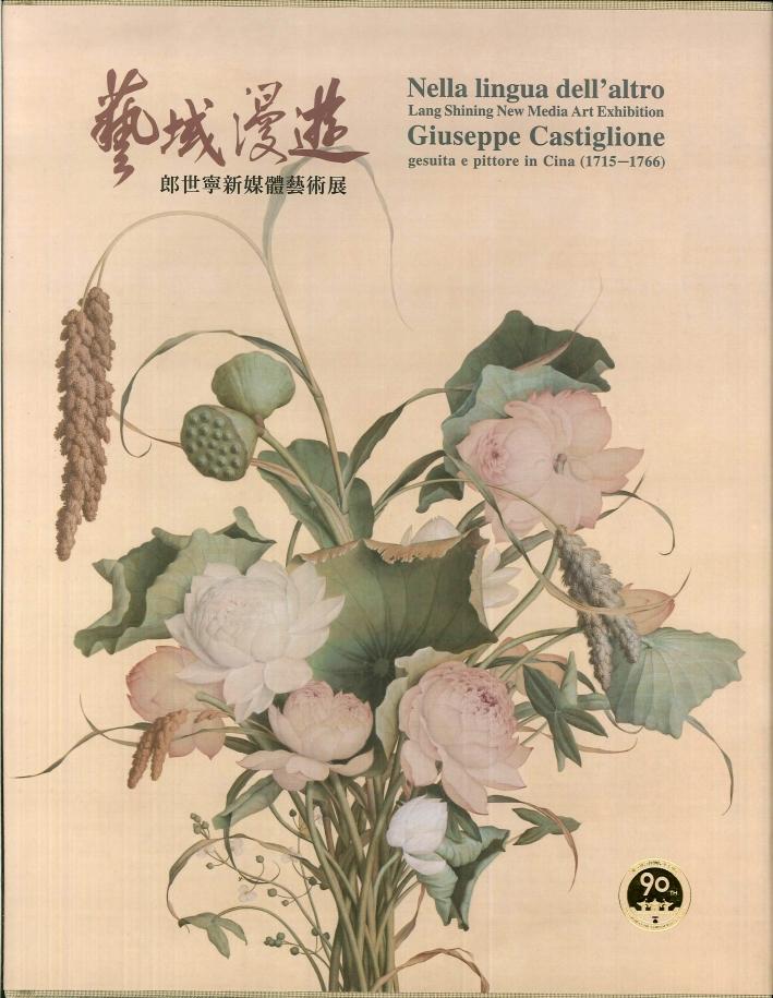Nella lingua dell'altro. Lang shining new media art exhibition. Giuseppe castiglione. Gesuita e pittore in cina (1715-1766).