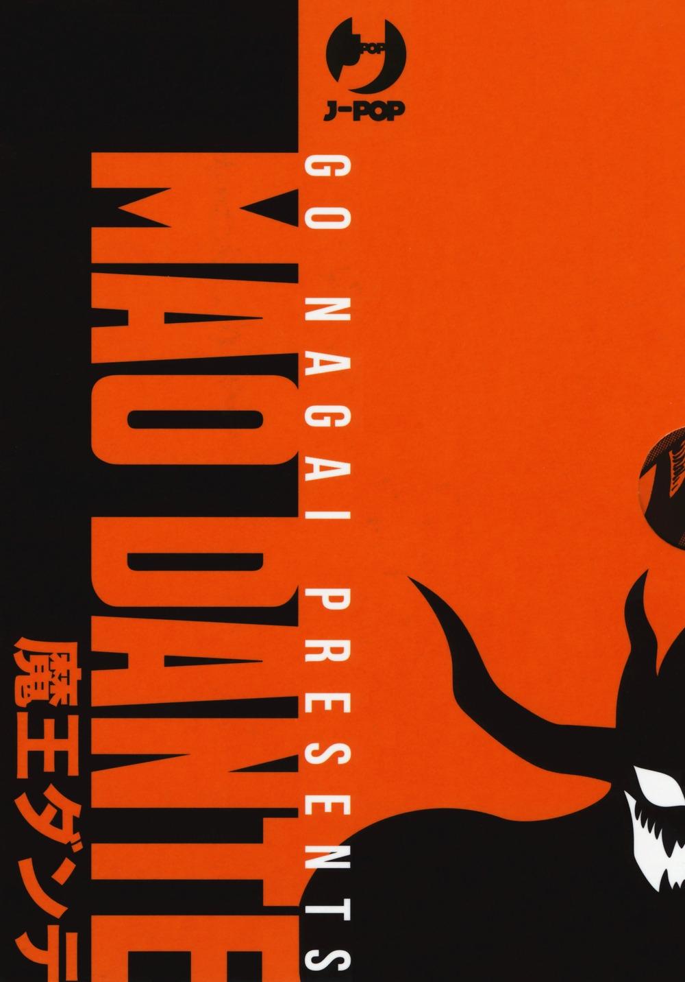 Mao Dante. Ultimate edition. Vol. 1-3