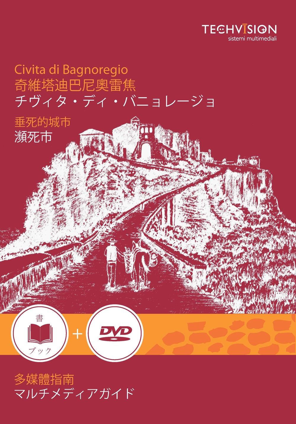 Civita di Bagnoregio. La città che muore. Guida multimediale. Ediz. bilingue. Con DVD video