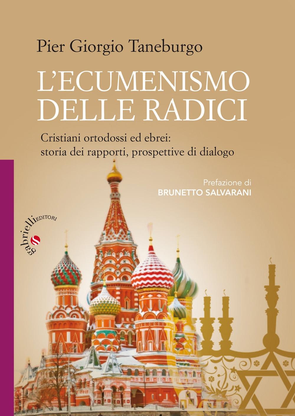 L'ecumenismo delle radici. Cristiani ortodossi ed ebrei: storia dei rapporti, prospettive di dialogo