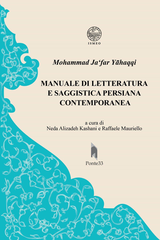 Manuale di letteratura e saggistica persiana contemporanea