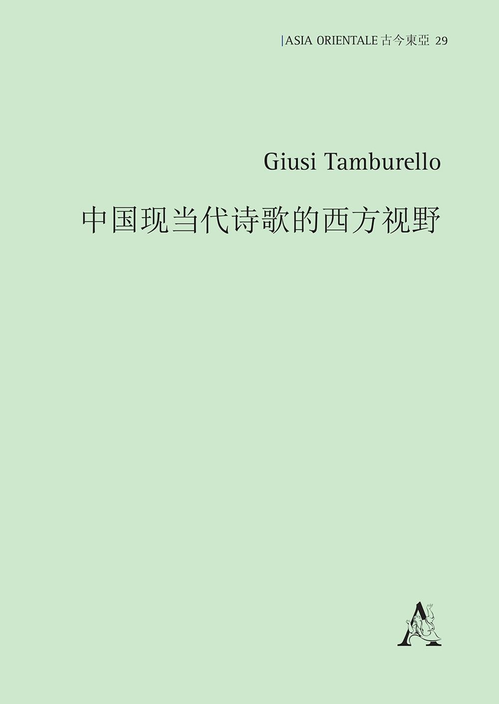 Una percezione occidentale della poesia cinese moderna e contemporanea