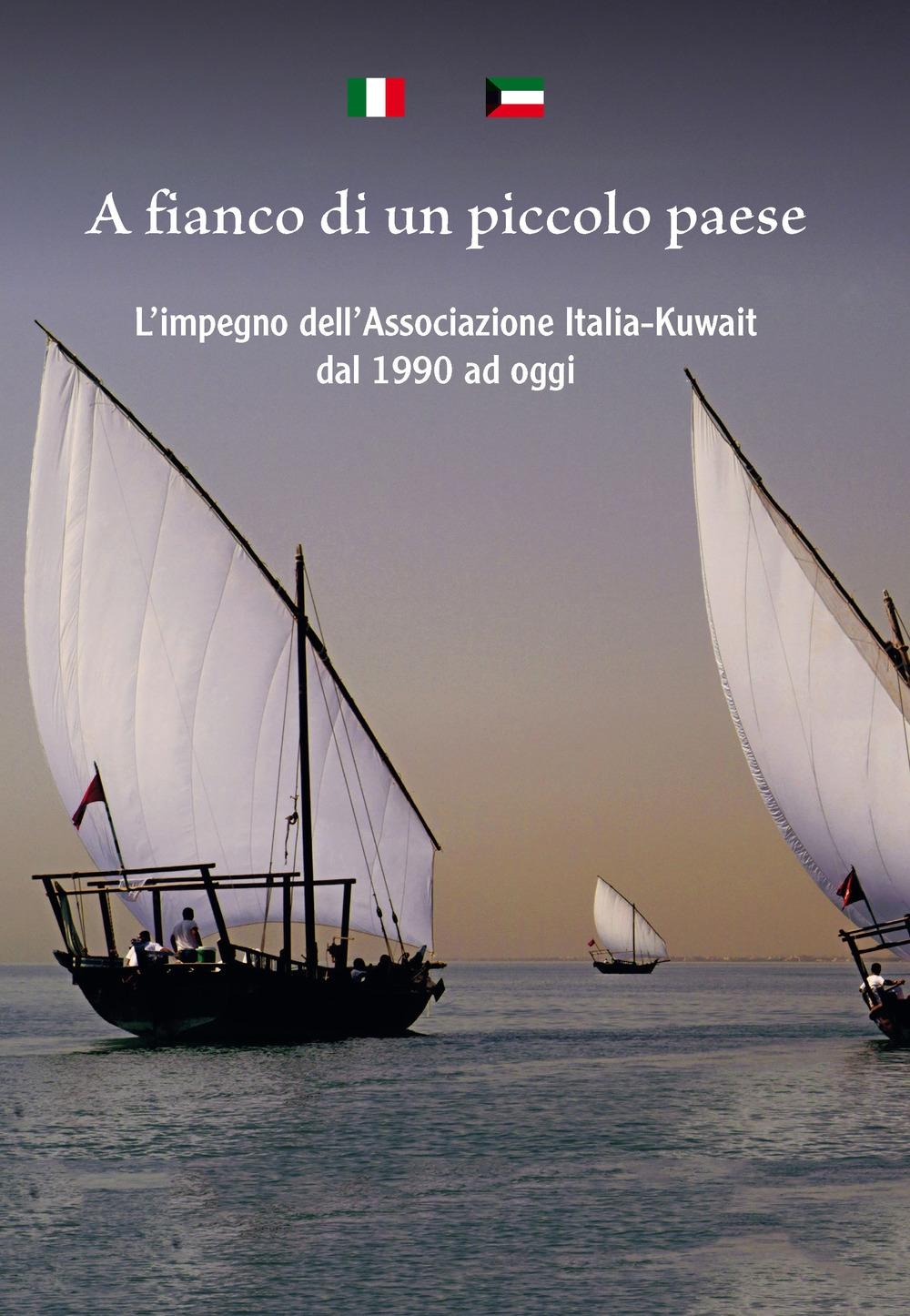 A fianco di un piccolo paese. L'impegno dell'Associazione Italia-Kuwait dal 1990 ad oggi