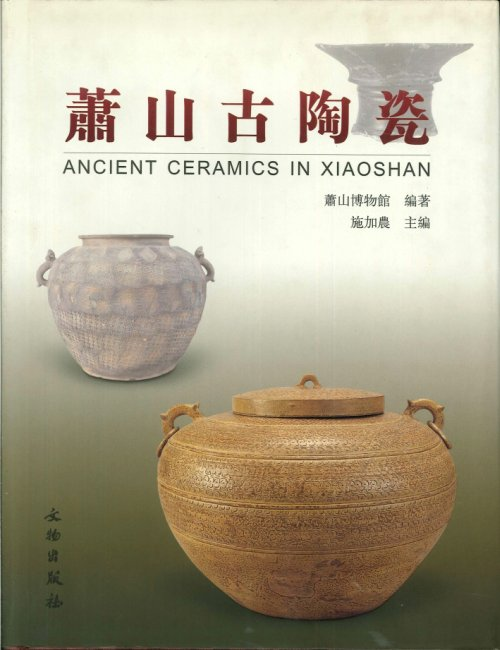Ancient Ceramics in XIaoshan.