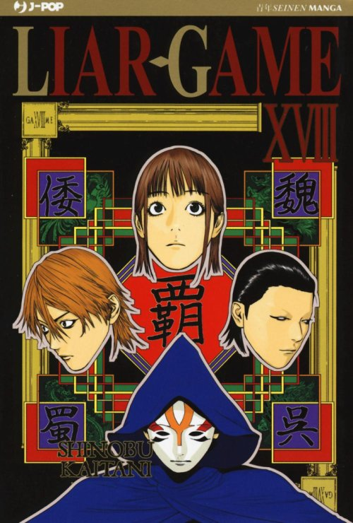 Liar Game. Vol. 18.