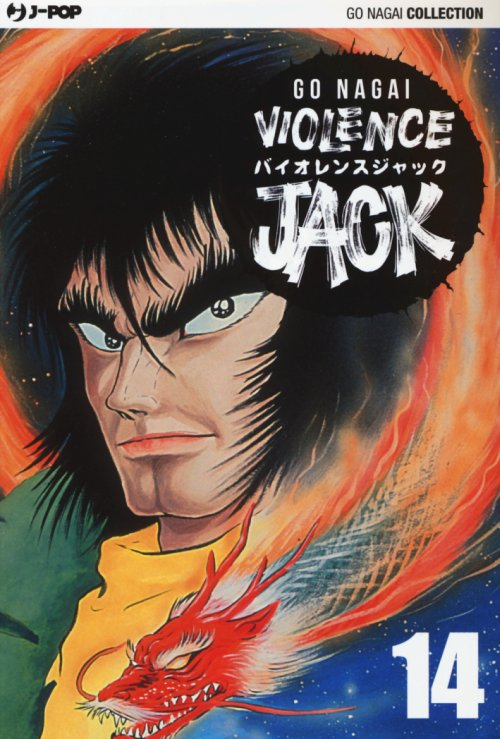 Violence Jack. Ultimate edition. Vol. 14.
